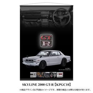 スカイライン2000GT-R(KPGC10) B2サイズタペストリー