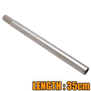 自転車用 シティサイクルやママチャリに対応 サドル 長いシートポスト 長さ35cm Φ25.4mm ...