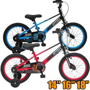 幼児用自転車 14インチ 16インチ 子供用自転車 ジャックナイフ 幼児車 補助輪付き[お客様組立] [本州送料無料]