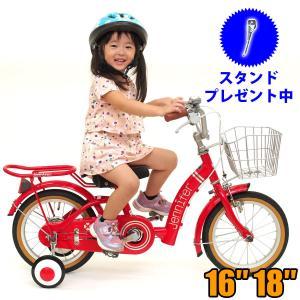 スタンドプレゼント中  16インチ 18インチ ジェニファー 子供用自転車 幼児用自転車 キッズバイ...