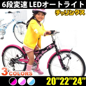 本州送料無料 「お客様組立」 子供用自転車 20インチ 22インチ 24インチ クリシーフラワー6段変速 LEDオートライト 女の子 男の子 鍵 カゴ付き ジュニアシティ
