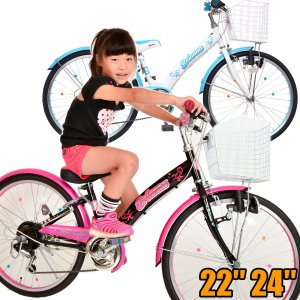 女の子向け自転車 子供向け  22インチ 24インチ  女の子 男の子 外装6段変速 LEDブロック...