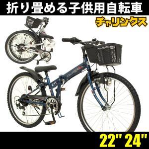※自転車本州送料無料(九州・四国 北海道 離島・島・一部地域は追加送料が発生します) お子様のプレゼ...