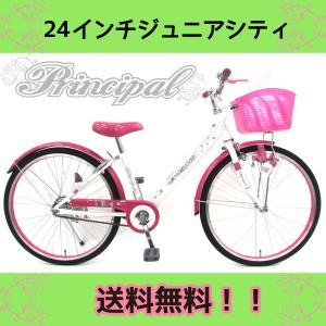 女の子向け自転車 子供向け 24インチ  女の子 男の子 パンクしにくい ブロックライト プリンシパル|chalinx
