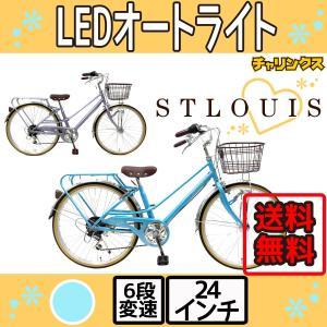 本州送料無料 子供用自転車 24インチ セントルイス シマノ6段変速 LEDオートライト 女の子向け...