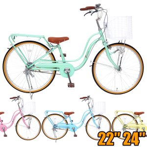 子供用自転車 女の子向け 22インチ 24インチ  女の子 男の子 LEDオートライト パイプキャリ...