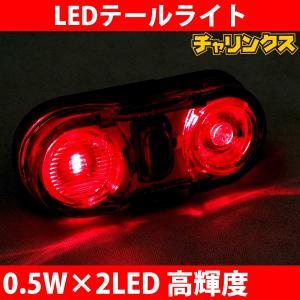 2LEDテールライト 0.5W×2 高輝度 自転車などに ■送料無料(一部地域除く)