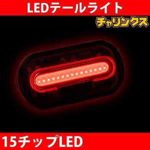 15チップLEDテールライト 自転車用 ■送料無料(一部地域除く)