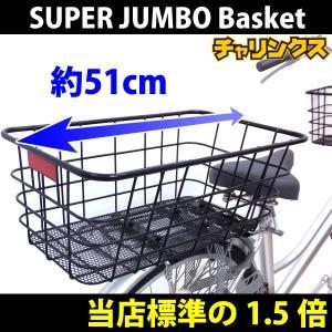 自転車 リアスーパージャンボバスケット リアカゴ...の商品画像