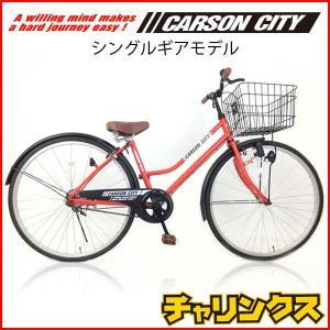 自転車 27インチ シングルギア カーソンシティ ブロックライト|chalinx
