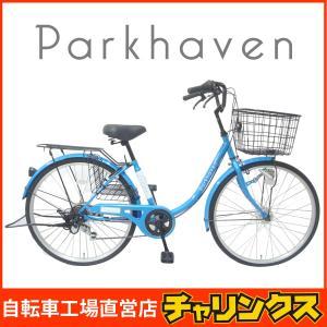 自転車 26インチ 外装6段変速 LEDオートライト 荷台付き パークヘイブン|chalinx