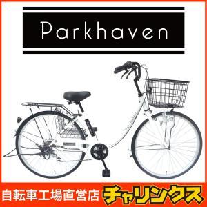 自転車 26インチ 外装6段変速 荷台 キャリア付 LEDブロックライト パークヘイブン|chalinx