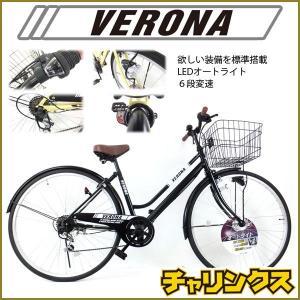 自転車 27インチ 外装6段変速 ベローナ LEDオートライト|chalinx