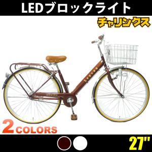 本州送料無料 自転車 27インチ シティサイクル ルーバン シングルギア V型パイプキャリア装備 LEDライト|chalinx