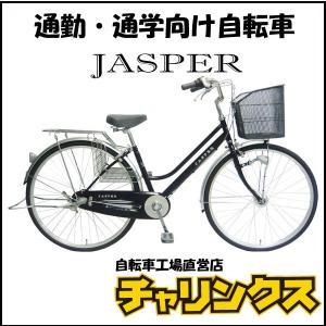 自転車 26/27インチ 内装3段変速 ジャスパー LEDオートライト ママチャリ|chalinx