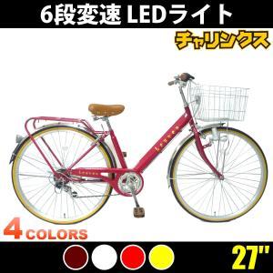 27インチ 自転車 通勤 通学 高校生 シマノ外装6段変速  ルーバン V型 パイプキャリア装備 LEDブロックライト|chalinx