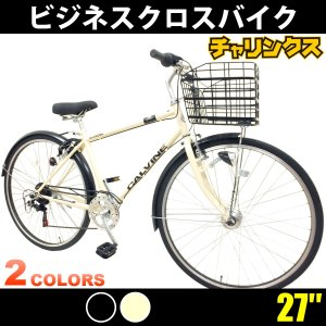 自転車 ビジネスクロス カギ付 オートライト付 7段変速 カルバイン|chalinx