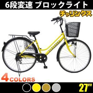 本州送料無料 自転車 27インチ アルハンブラ シマノ6段変速 ブロックライト 軽快ママチャリ 馬蹄錠 自転車防犯登録可能|chalinx
