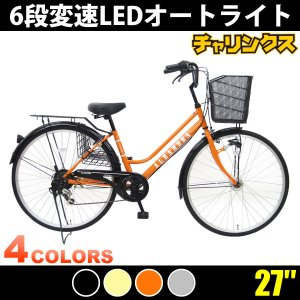 本州送料無料 自転車 27インチ アルハンブラ シマノ6段変速 LEDオートライト 軽快ママチャリ 馬蹄錠 自転車防犯登録可能|chalinx