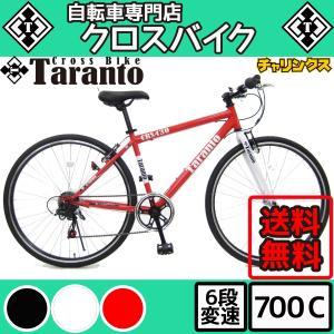 送料無料 自転車 700C クロスバイク シマノ 6段変速 自転車 スタンド付き 全4色 ターラント 通販|chalinx