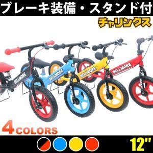 12インチ バランスバイク トレーニングバイク 「ベルモア」子供用自転車 キックバイク 幼児自転車 【お客様組立】 本州送料無料 送料:自転車(小) chalinx