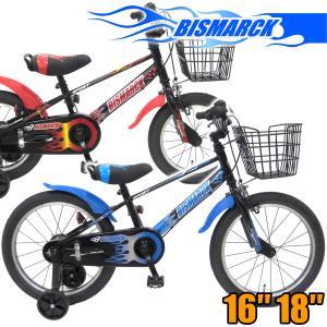 幼児自転車 男の子自転車 補助輪付 14インチ 16インチ 18インチ 子供用自転車 「ビスマーク」 幼児車【お客様組立】 本州送料無料