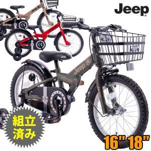 子供用自転車 18インチ 16インチ ジープ JE-16 JE-18 JEEP 男の子自転車 補助輪付き幼児自転車 キッズサイクル スタンド付き!