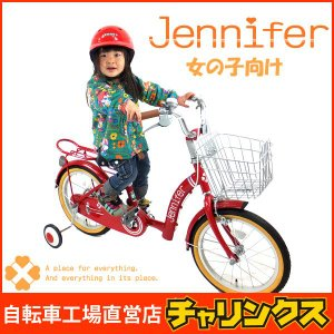 14インチ 16インチ 18インチ ジェニファー 子供用自転...