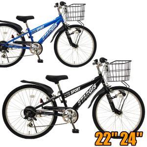 22インチ 24インチ 男の子自転車 子供自転車 LEDオートライト スタージス 6段変速 男の子向...