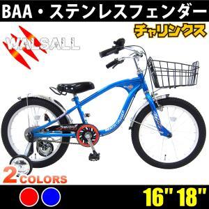 本州送料無料16インチ 子供自転車 18インチ自転車ウォルソール 補助輪付き子供用自転車 幼児車 キッズサイクル chalinx