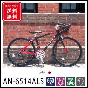 自転車 完成車 ASUNARO アスナロ AN-6514ALS-K Ate(アテ) 650×23c ロードバイク 650c 東京・神奈川送料無料 全国配送も500円〜お届け|challenge21