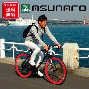 ロードバイク 自転車 700c ASUNARO アスナロ AN-7014ALS Fennel(フェンネル) 東京・神奈川送料無料 全国配送も500円〜お届け|challenge21