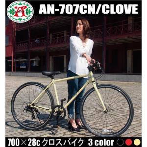 クロスバイク 自転車 700c ASUNARO アスナロ AN-707CN Clove(クローヴ) 東京・神奈川送料無料 全国配送も500円〜お届け|challenge21