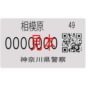 ※当店でご加入頂く場合は神奈川県警でのご登録となります。  ※防犯登録は、自転車の盗難保険ではござい...