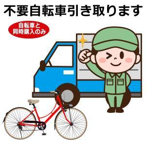 ※不要自転車の引き取りは東京都・神奈川県のみのご対応となります。  ※1台購入に付き、1台引き取りま...