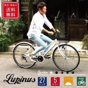 自転車 27インチ シティサイクル ママチャリ Lupinusルピナス LP-276TD 東京・神奈川送料無料
