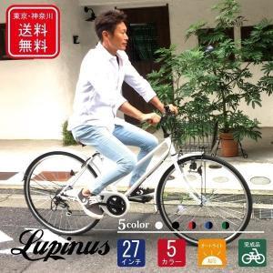 自転車 27インチ LEDオートライト シティサイクル ママチャリ Lupinusルピナス LP-276TA challenge21
