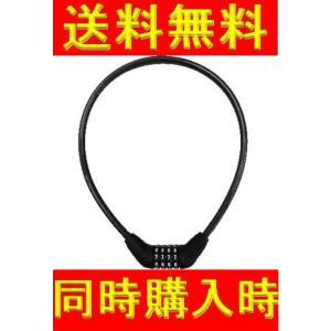 ダイヤル式ワイヤー錠 ポイント消化 自転車と同時発送で送料無料  KY800|challenge21