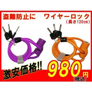 ワイヤーロックキー ポイント消化 KG-L 自転車と同梱で送料無料|challenge21