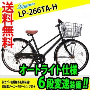 自転車 26インチ LEDオートライト シティサイクル ママチャリ Lupinusルピナス LP-266TA-H challenge21