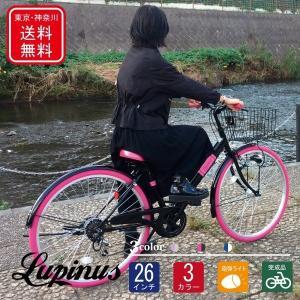自転車 26インチ LEDオートライト シティサイクル ママチャリ ルピナス LP-266VTA challenge21