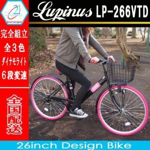 自転車 26インチ Vフレーム シティサイクル ママチャリ Lupinus ルピナス LP-266VTD challenge21