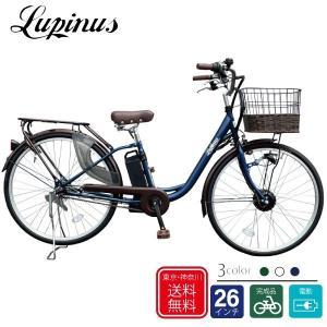 整備済み・完成品でお届け!電動アシスト自転車 LUPINUS...