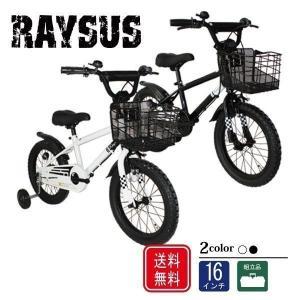 全国送料無料! 自転車 自転車 16インチ レイサス RY-16NKN-H子供用