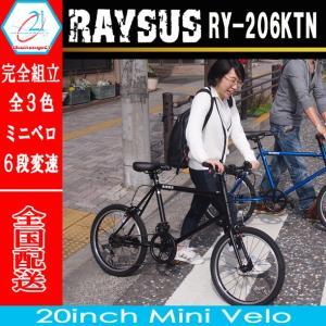 自転車 20インチ ミニベロ 小径車 RAYSUS レイサス RY-206KTN 東京・神奈川送料無料 全国配送も500円〜お届け challenge21