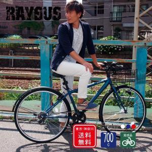 自転車 700×28c クロスバイク RAYSUS レイサス RY-706CA 東京・神奈川送料無料 全国配送も500円〜お届け challenge21