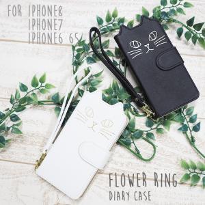 iphone6/6s/7/8用 ねこのぱっちりおめめがとってもキュート! シンプルなデザインに、キラ...