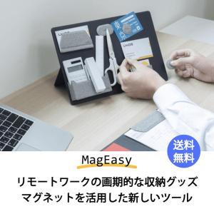 MagEasy 磁気収納スタンド クリップボード マグネット収納 卓上収納 デスク周り デスクオーガナイザー 小物入れ カスタマイズ 机上収納 バインダー併用  makuake|cham-japan