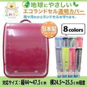 ランドセルカバー 透明 オレフィン 男の子 女の子 日本製 10-00900 A4ポケットファイル対...