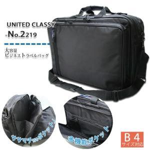 ビジネストラベルバッグ 【sale】【UNITED CLASSY】 A3サイズ united-classy-2219